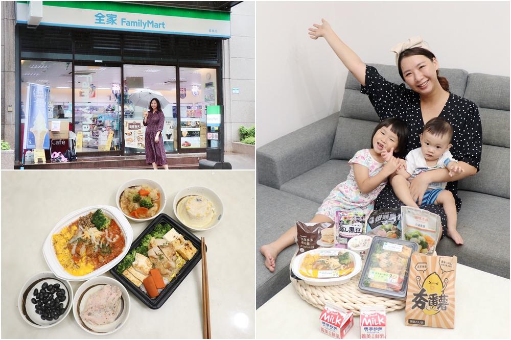 推薦全家健康志向超級大麥系列-蛋白纖食餐提升全家人的保護力 @艾比媽媽
