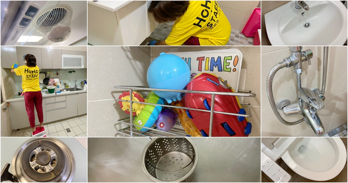 台北到府居家清潔推薦-HoHo好服務、好生活 @艾比媽媽