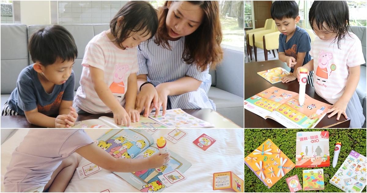 網站近期文章:巧連智快樂版開箱。巧虎3~4歲小班生!快樂閱讀筆(點讀筆)
