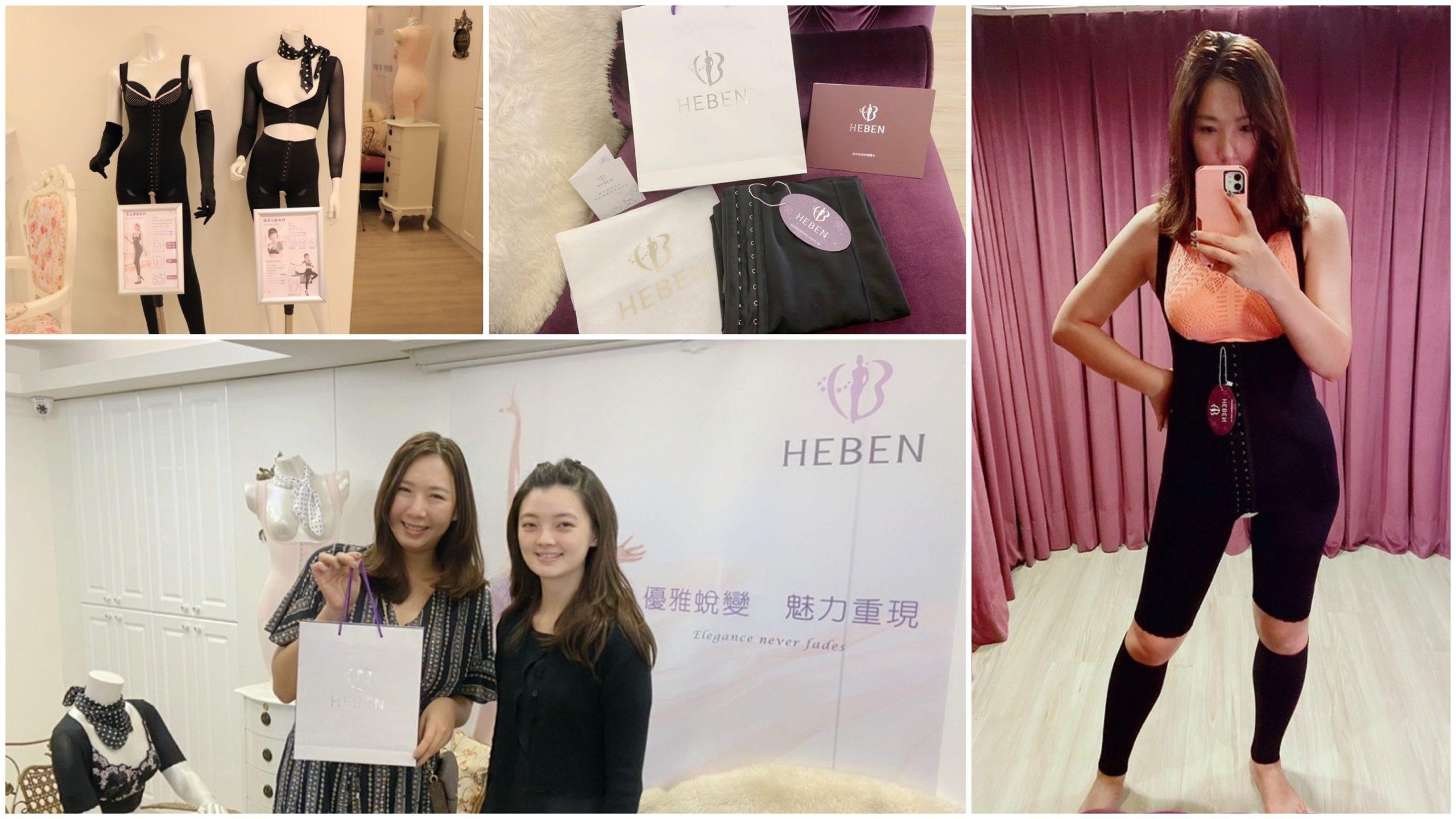 瑞莎代言赫本精品塑身衣-台北門市諮詢、量身分享 @艾比媽媽