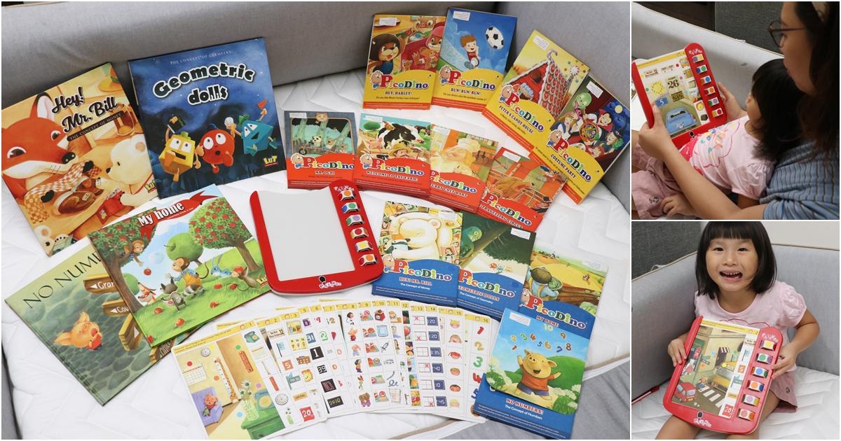 橋寶貝Picodino魔輪遊戲書開箱分享-訓練孩子空間、邏輯、解析能力 @艾比媽媽