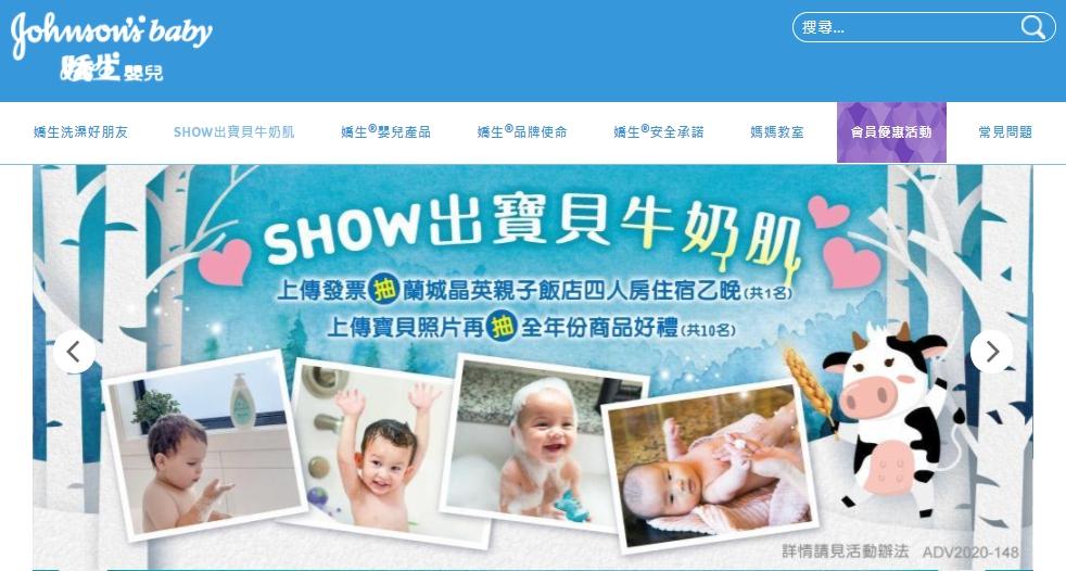 嬌生嬰兒-上傳發票就能抽獎。寶貝牛奶肌的天然魔法