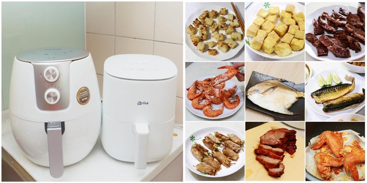 氣炸鍋實作介紹,10道簡單食譜分享-新手媽媽、手殘主婦必備好鍋