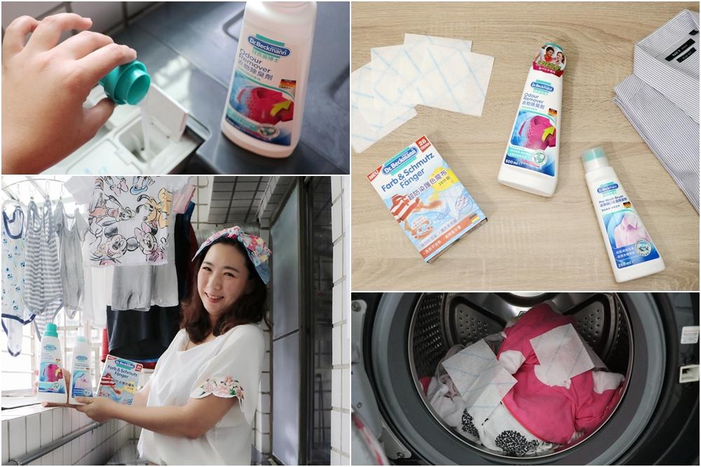 家庭主婦洗衣用品推薦-德國貝克曼博士。超防染護色魔布-再也不怕衣服褪色!衣物除臭劑、衣領袖口去漬預潔劑也好用 @艾比媽媽