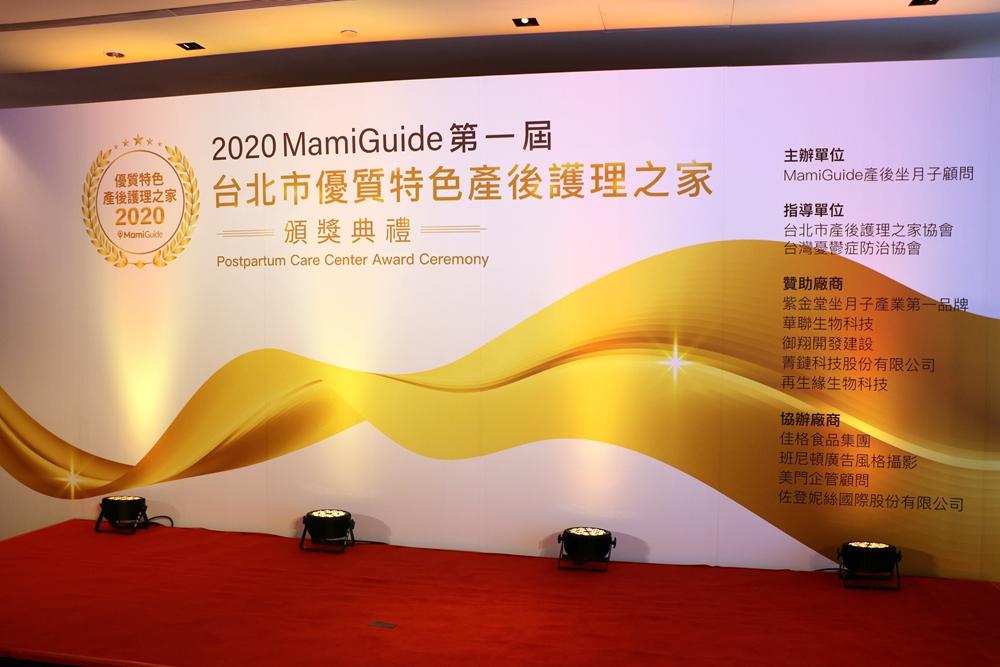 Mamiguide坐月子顧問-想找月子中心嗎?來看3000位媽媽票選的台北市9家優質特色月子中心。簽約還送小禮