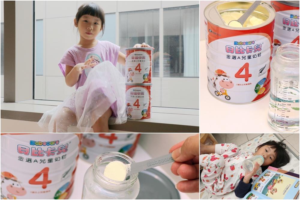 3歲奶粉-貝比卡兒金選A兒童牛奶粉。打造寶寶學習力,幫助寶寶躍升領頭羊 @艾比媽媽