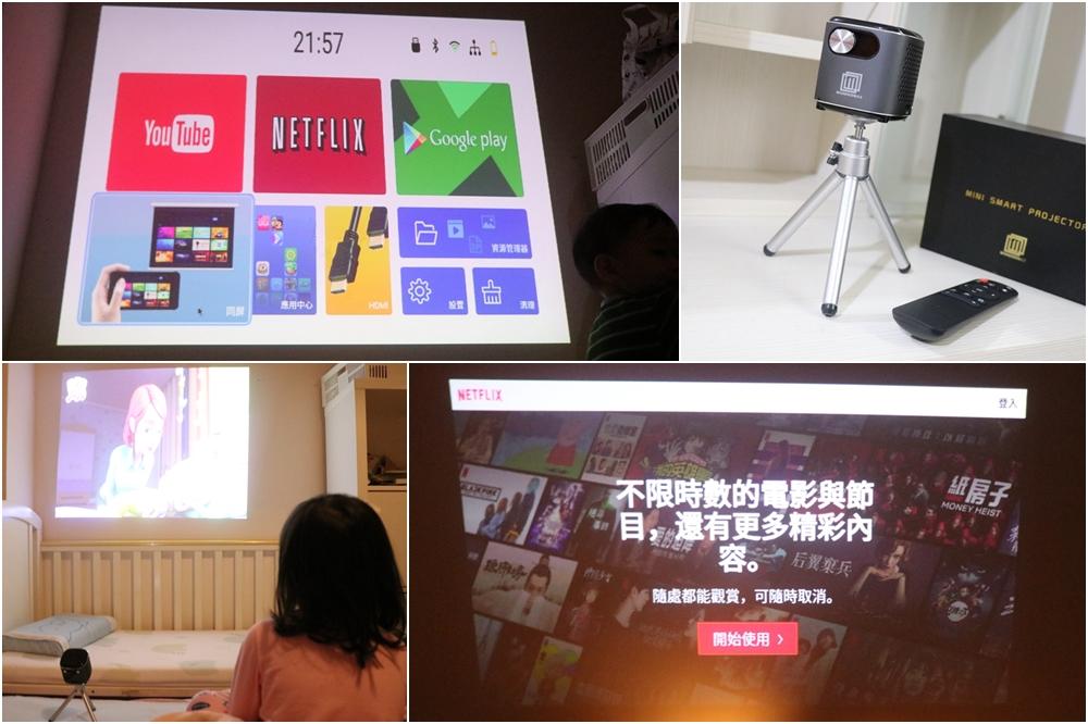 投影機推薦-WONDERMAX AP1 Cube 投影魔方。微型投影機,沒有電視也能看卡通、追劇 @艾比媽媽