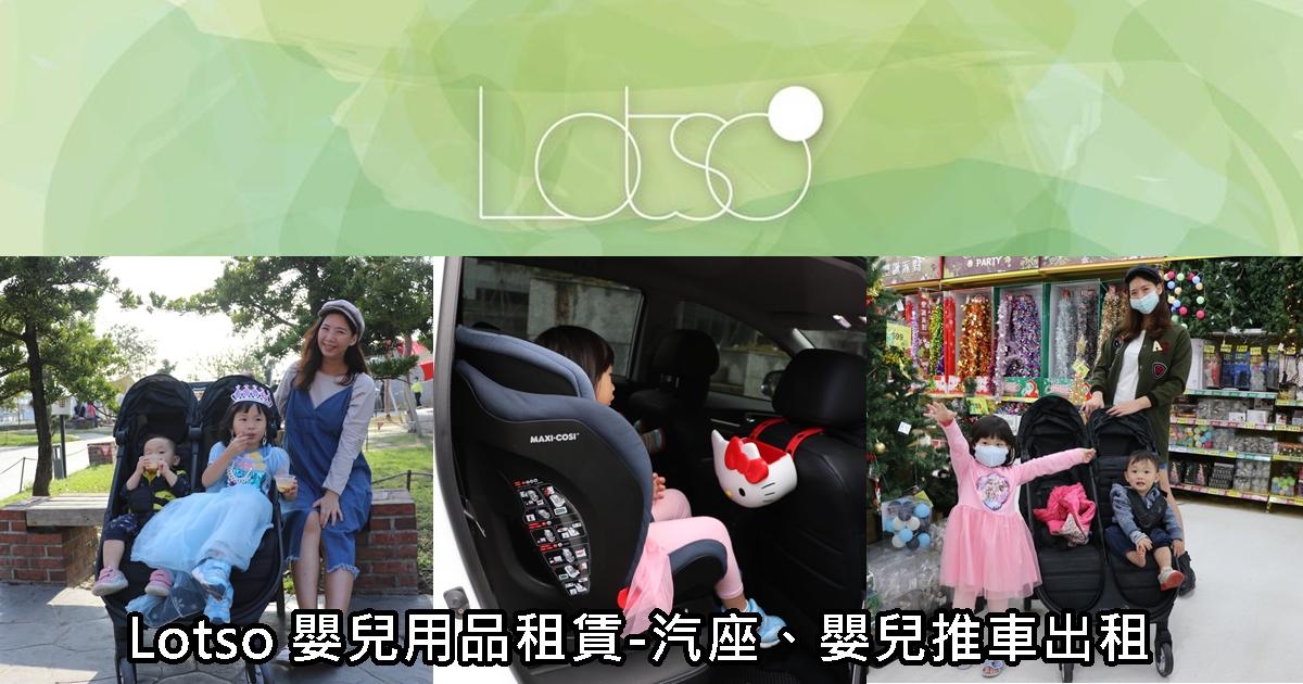 Lotso 嬰兒用品租賃-汽座、嬰兒推車出租推薦 @艾比媽媽