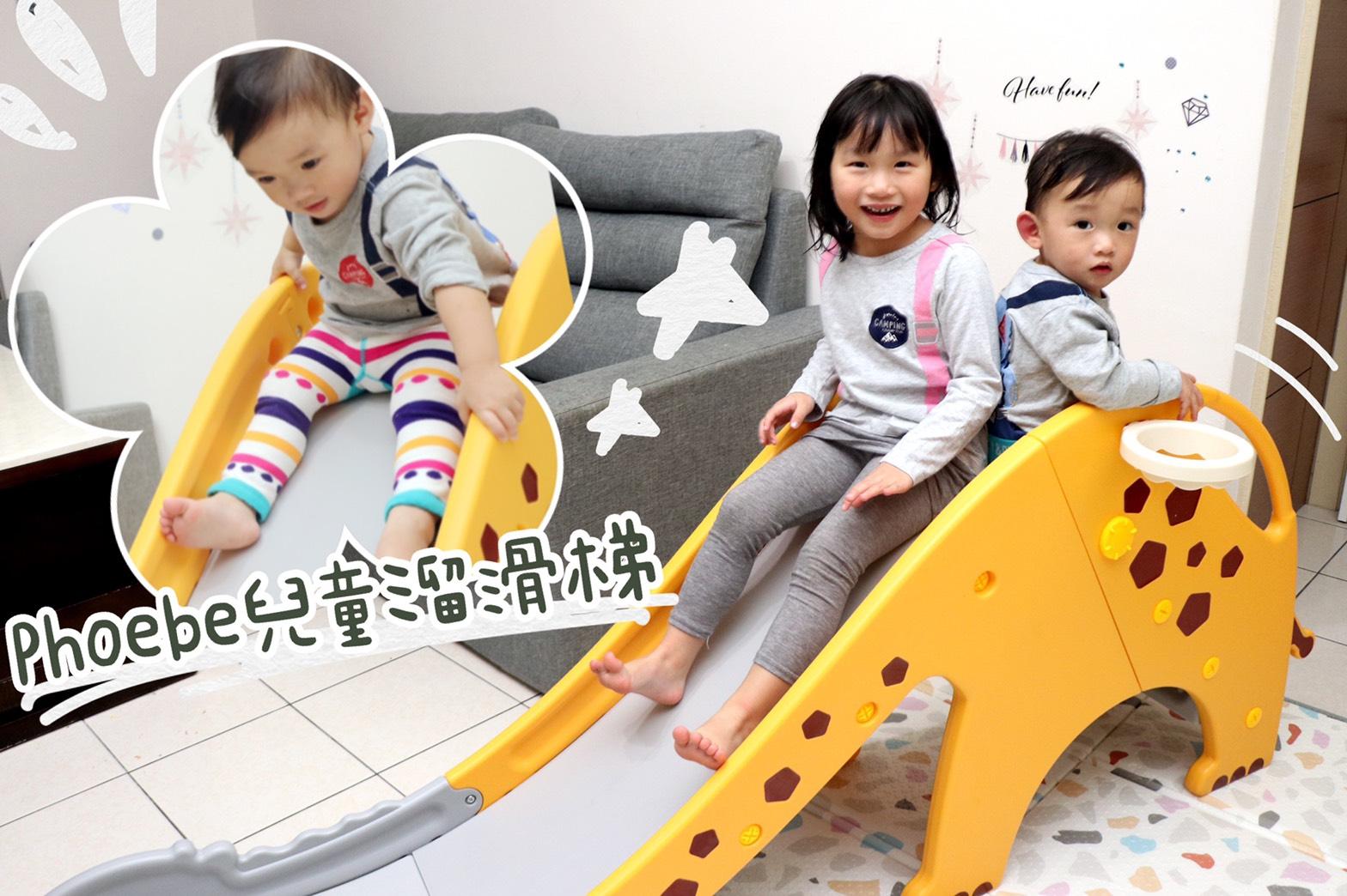 網站近期文章:在家放電-Phoebe兒童遊戲溜滑梯