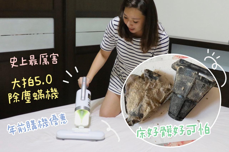 網站近期文章:日本IRIS大拍5.0除塵蟎機!全面進化14000次拍打 – 雙氣旋偵測除蟎清淨機 HEPA13銀離子限定版。史上最強