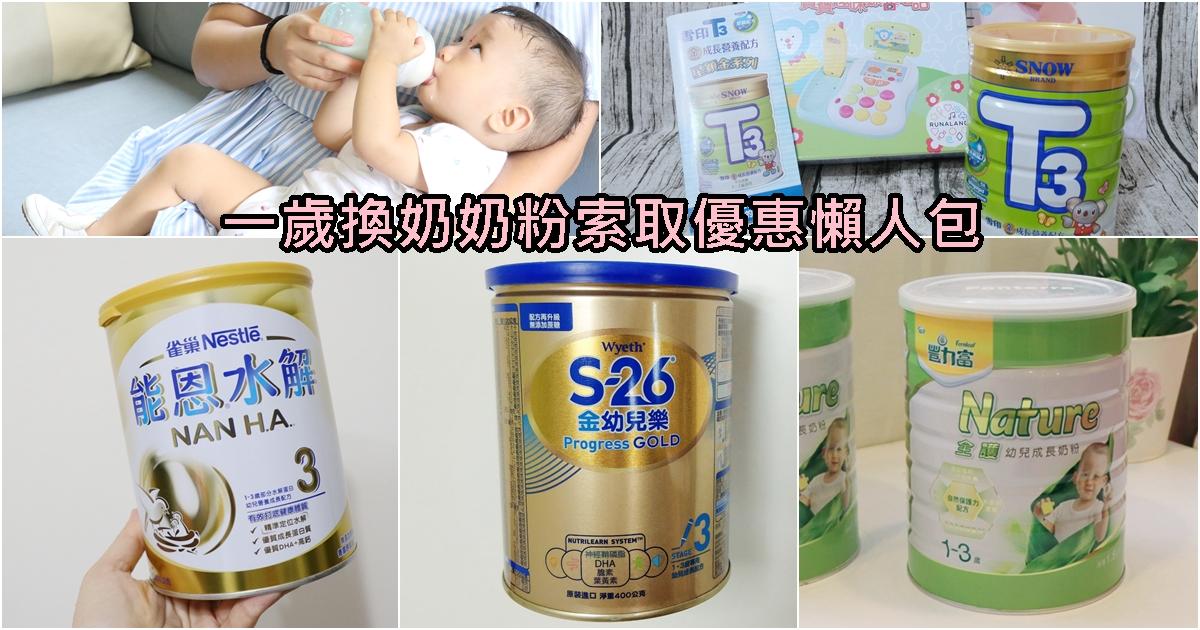 一歲換奶奶粉免費索取試用、試喝罐、首購優惠懶人包 (2021更新) @艾比媽媽