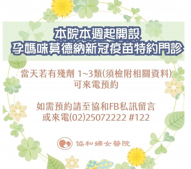 孕婦預約莫德納疫苗怎麼這麼難。附上台北市各院所預約資訊/連結