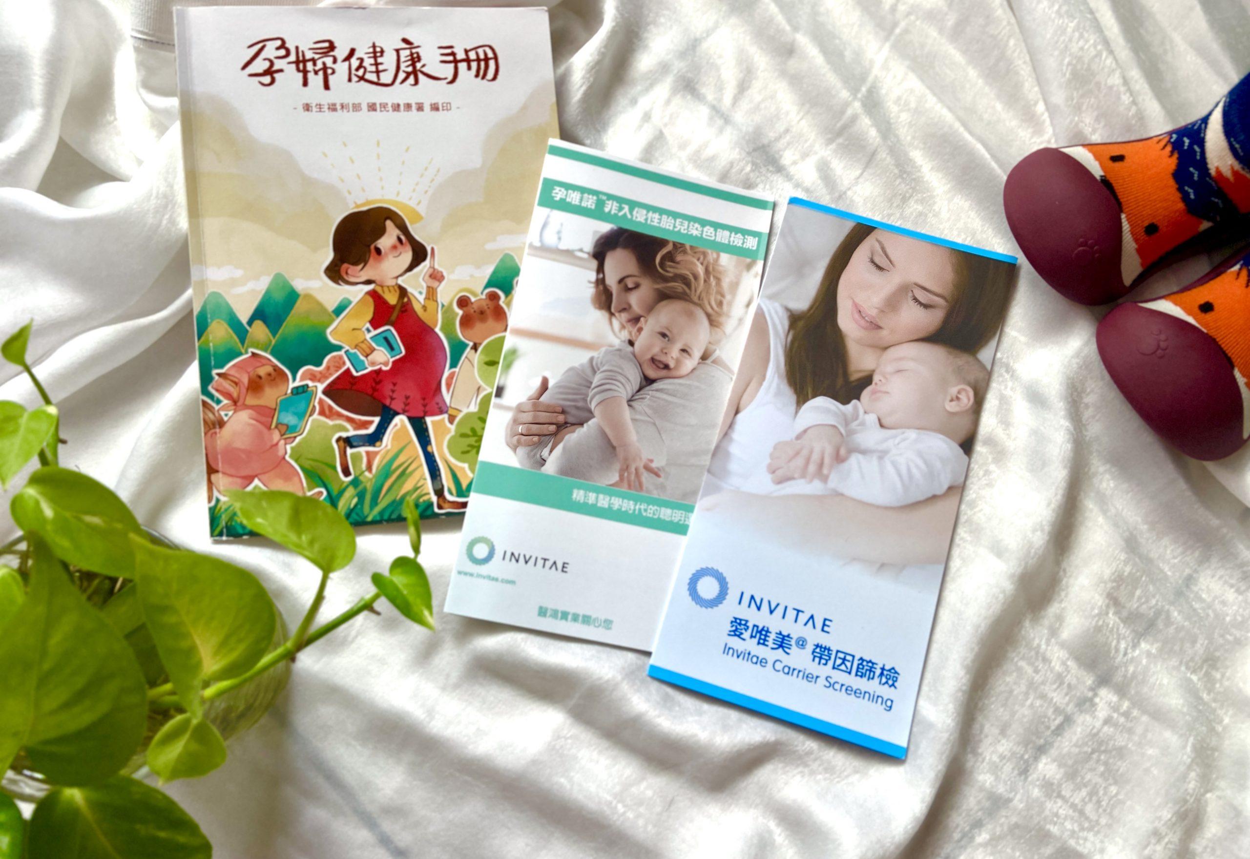 孕期12周產檢-孕唯諾NIPT+愛唯美帶因篩檢 (檢查遺傳疾病)