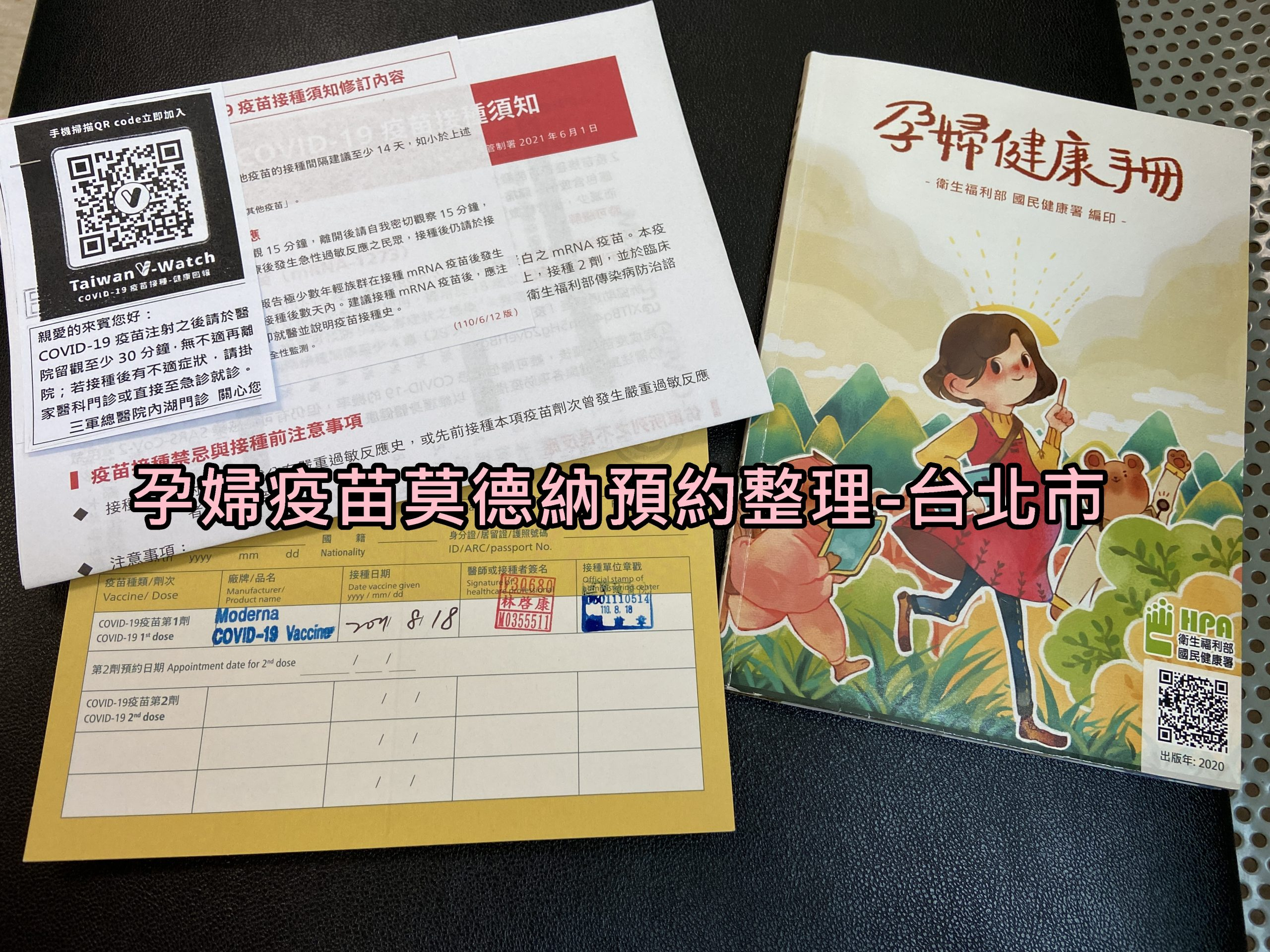 網站近期文章:孕婦預約莫德納疫苗怎麼這麼難。附上台北市各院所預約資訊/連結