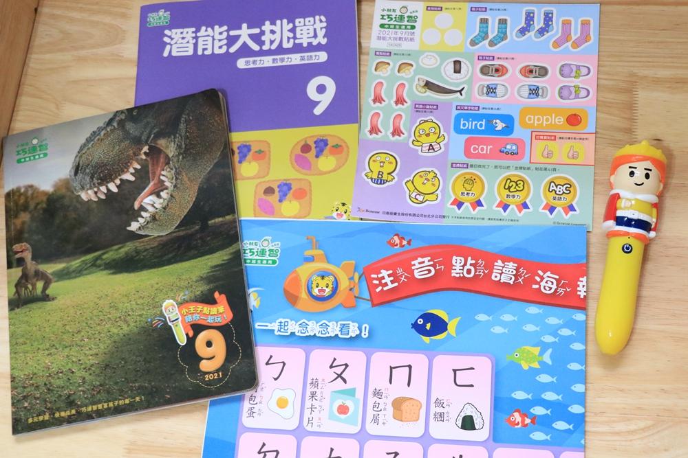 巧連智成長版-4-5歲中班生教材分享
