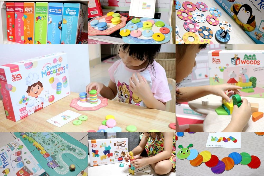 網站近期文章:小康軒桌遊遊戲組。結合可愛動物,學習加減數、空間邏輯、顏色配對,一起角色扮演等