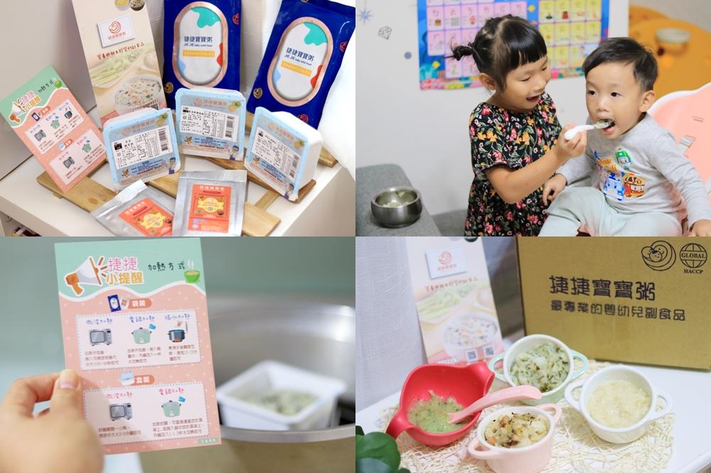 網站近期文章:捷捷寶寶粥。營養師經營的副食品品牌,專業把關,寶貝安心吃