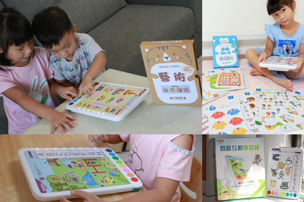 網站近期文章:青林5G智能學習寶開箱分享-自主學習,提升孩子專注力,建立邏輯思考好教材!