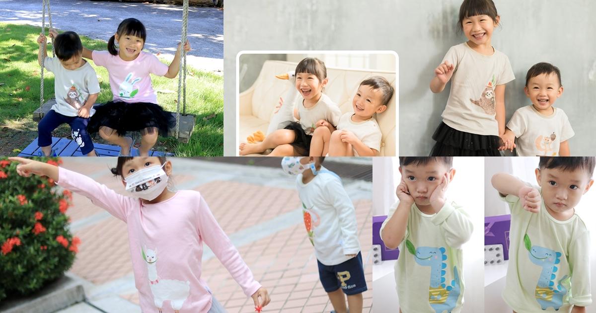 網站近期文章:Uneed童裝-MIT台灣製,親膚舒適,適合敏感肌寶貝(短袖、長袖都好穿)