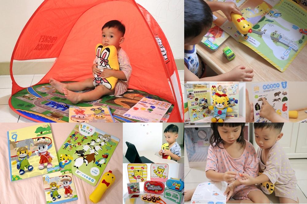 網站近期文章:(巧虎月刊開團) 巧連智幼幼版-2-3歲幼幼版心得分享。點讀巧比,功能比一般點讀筆還厲害