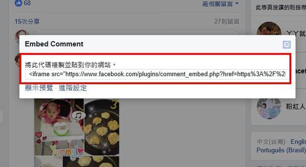 【教學】Facebook臉書留言按讚比賽,如何產出短網址 ▋不必一則一則找留言