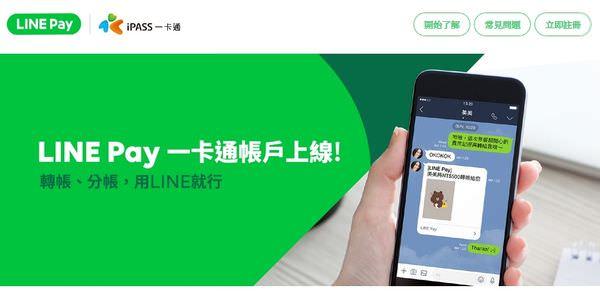 LINE Pay一卡通申請教學、綁定教學 ▋暑期限定活動,一卡通帳戶回饋8%