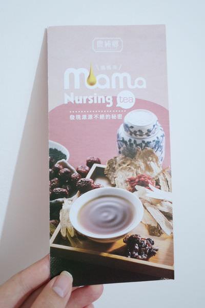 【母奶哺餵】我的全親餵發奶秘密武器-農純鄉媽媽茶