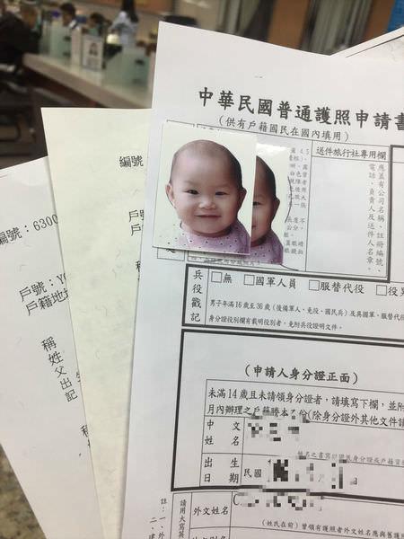 【教學】自己辦護照。零出錯快速辦好寶寶護照經驗分享,一天就搞定