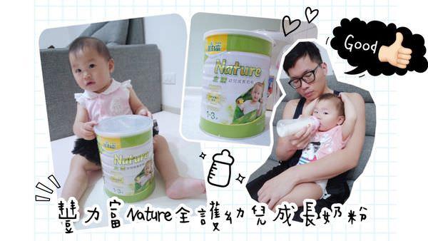 【寶寶】銜接母奶,一歲換奶奶粉試喝,豐力富Nature全護幼兒成長奶粉