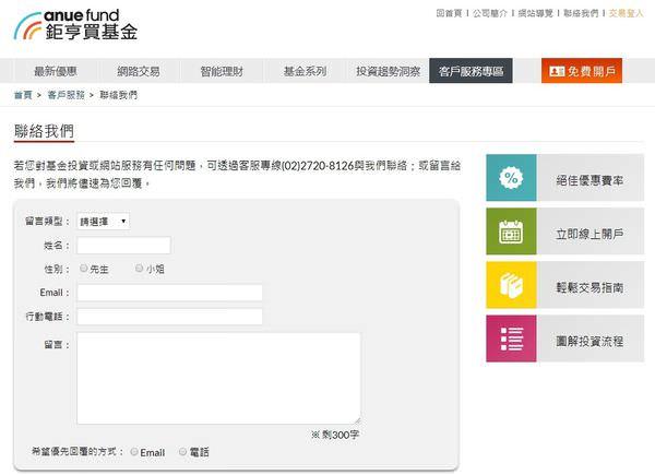 「anue鉅亨買基金」平台簡單線上開戶分享 ▋鉅亨網品質保證,自己買基金