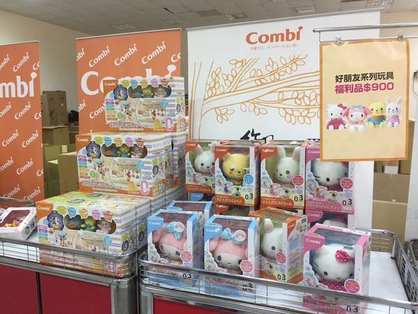 【特賣會】Combi台灣康貝 Family SALE 特賣會心得 (已結束)