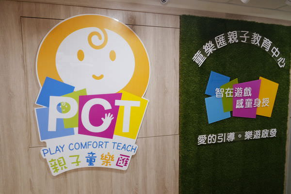 台北生日派對場地分享-寶寶慶生派對。台北松山童樂匯親子教育中心PCT