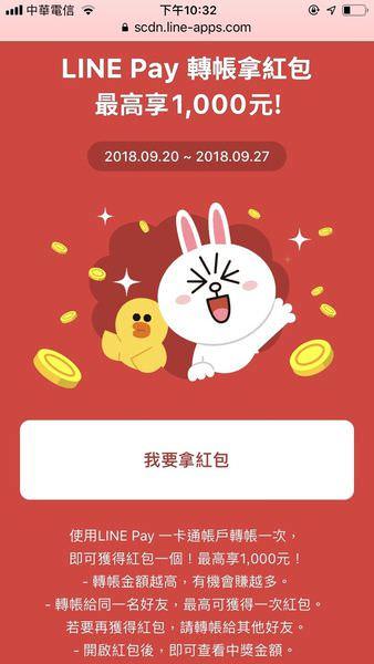 【生活】LINE Pay轉帳教學