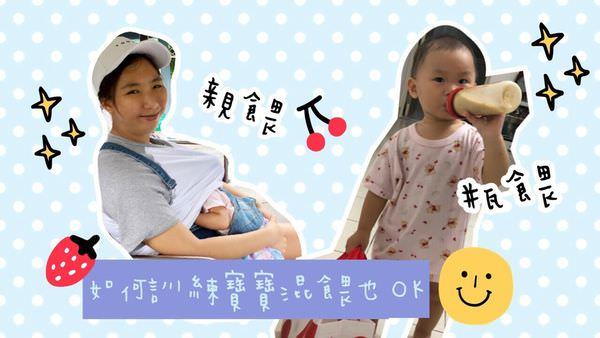 【媽媽】如何訓練寶寶母奶親餵與瓶餵,混餵也OK ▋母奶哺餵一年半心得分享