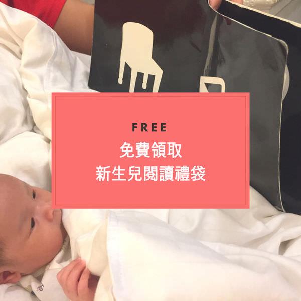 【寶寶】閱讀起步走,免費索取新生兒閱讀禮袋,有繪本一冊跟寶寶閱讀推薦清單,全台皆可拿!閱讀起步走活動