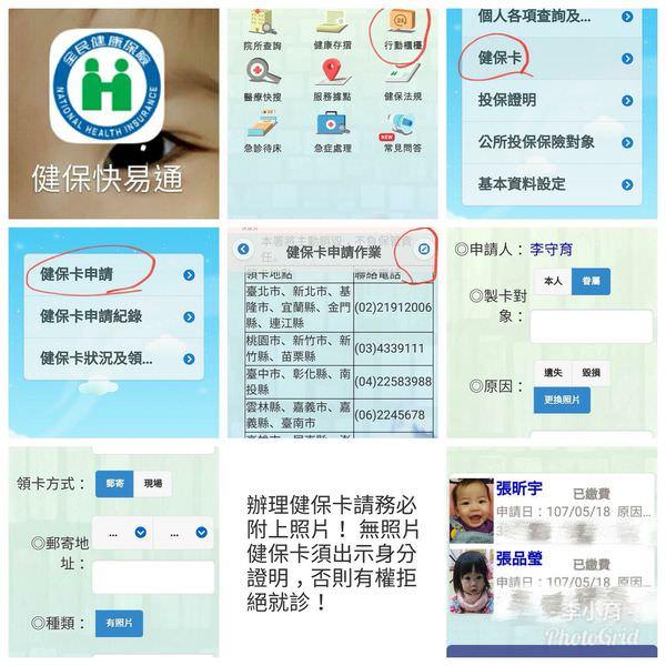 【寶寶】無照片健保卡也能用 ▋健保卡換卡網路謠言