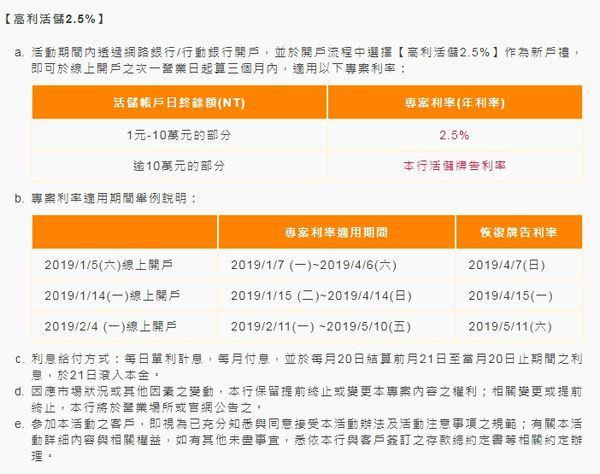 【生活消費】王道銀行新戶/優惠活動整理