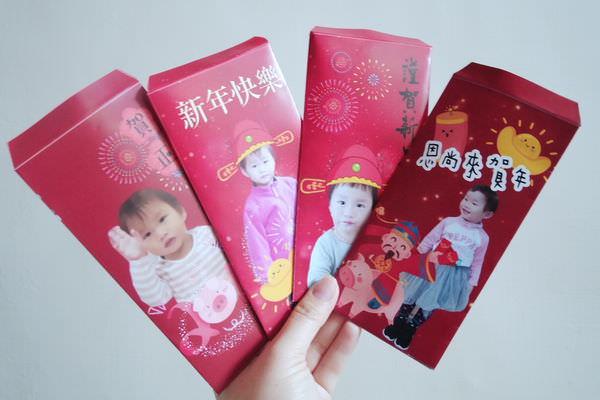 自製紅包袋教學,過年紅包袋DIY (寶寶專屬紅包袋)
