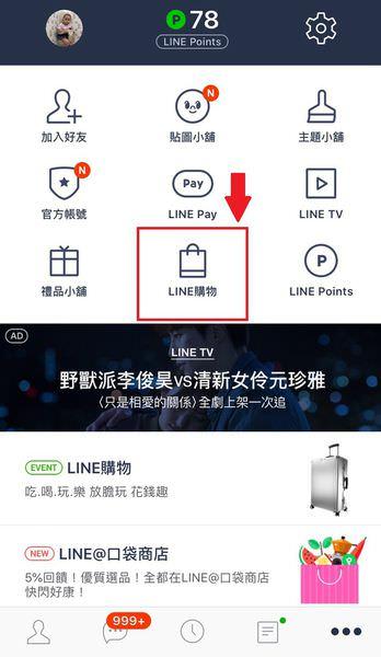 【生活】打開LINE就能買,用LINE購物輕鬆賺回饋