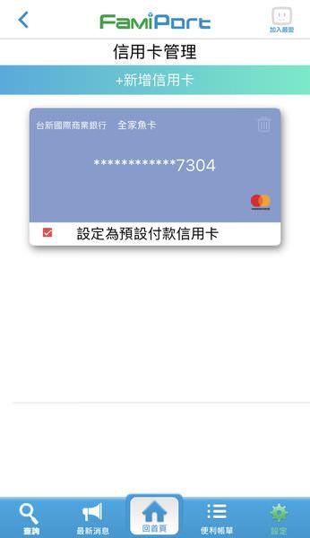 全家My FamiPay綁卡教學  ▌全家新會員首綁卡送$50,單次消費滿$200折$20