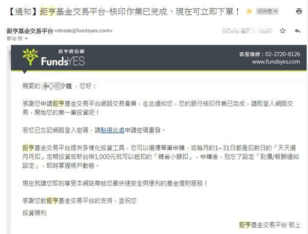 教妳線上買基金「anue鉅亨買基金」平台下單分享 ▋自己買基金,鉅亨網品質保證