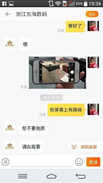 【生活】DIY換iPhone6螢幕,淘寶買手機螢幕分享