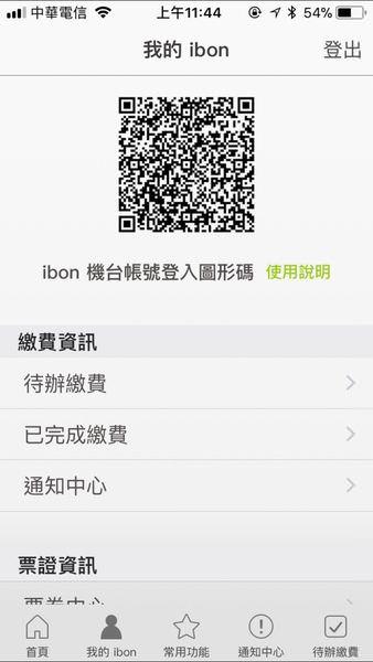 【教學】用ibon app大量7-11寄件 (新增教學影片) Pchome個人賣場/蝦皮大量寄件,快速出貨教學