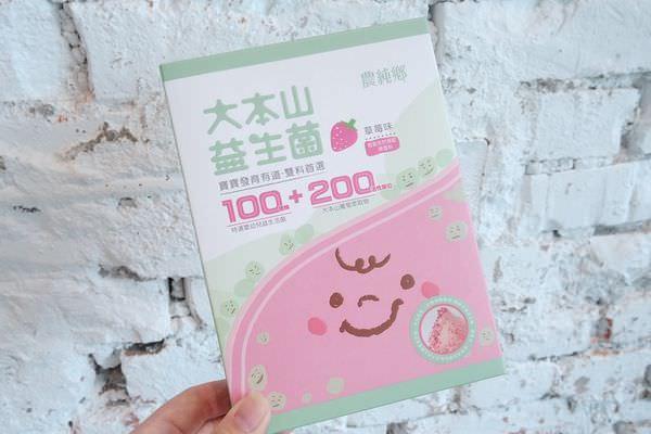 【寶寶】寶寶益生菌推薦-農純鄉大本山益生菌 ▋添加天然果乾益生菌,無香料