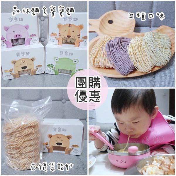 森林麵食-天然無鹽寶寶麵 ▋專為寶寶設計,健康第一,副食品首選