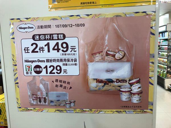 【生活】哈根達斯迷你杯、哈根達斯雪糕超商、賣場特價分享、贈品整理 ▋ 全家、7-11、全聯購買優惠整理