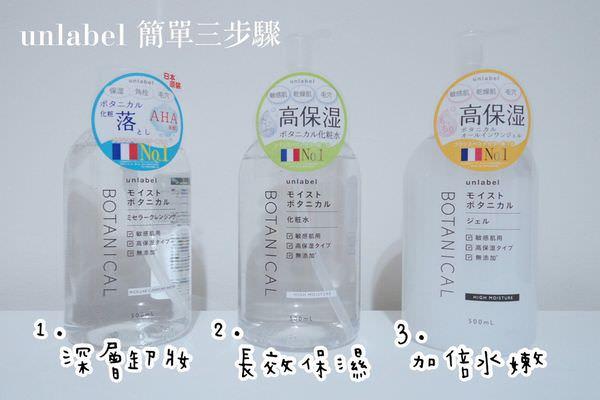 【媽媽】Unlabel 日本平價高保濕肌膚保養 ▋Unlabel植物高保濕卸妝水、植物高保濕化妝水、植物 All-In-One水凝乳