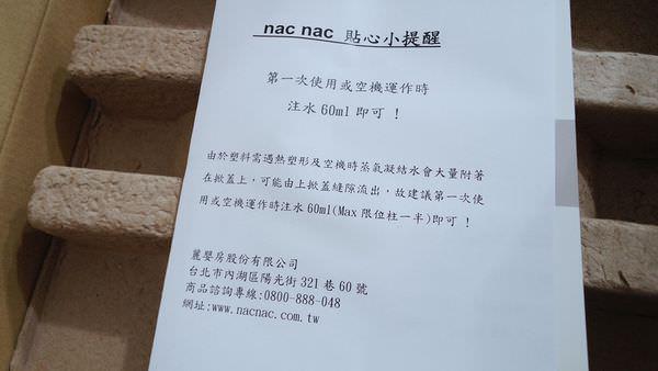 【寶寶】nac nac觸控式消毒烘乾鍋T1 ▋智慧簡易設計、消毒加水一手搞定