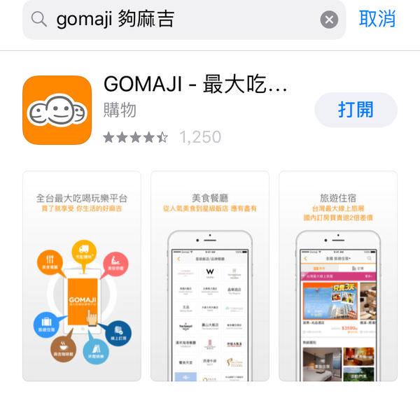 【生活】推薦GOMAJI 夠麻吉,購票更優惠 ▋輸入艾比邀請碼送$120元