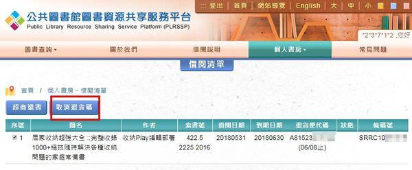 【教學】線上借閱圖書,用7-11超商借書還書免運費 ▋公共圖書館圖書資源共享服務平台